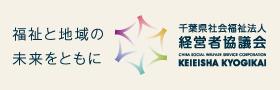 リンク - 千葉県社会福祉法人経営者協議会